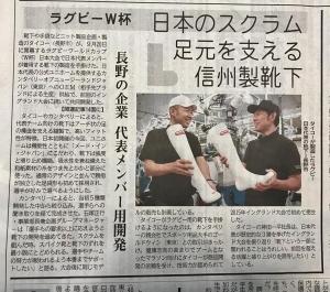 信濃毎日新聞8月29日朝刊の一面に掲載されました