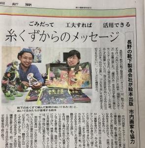 信濃毎日新聞6/29朝刊掲載|絵本「残福モンスターズ」出版