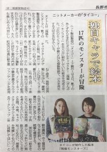 長野市民新聞7/6号に掲載されました。絵本「残福モンスターズ」出版