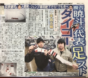 スポーツニッポン2/14朝刊に掲載されました!平昌五輪スキージャンプソックス開発