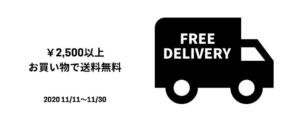 【告知】11/11 靴下の日キャンペーン